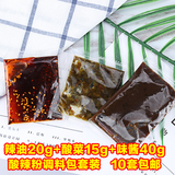 酸辣粉调料包专用红薯粉条粉丝砂锅面米线土豆粉调味料30g小包